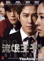 Big  Man (DVD) (Ep. 1-16) (End) (Multi-audio) (English Subtitled) (KBS TV Drama) (Singapore Version)