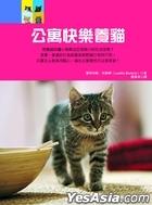 公寓快樂養貓