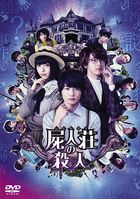 Shijinsou no Satsujin (DVD) (Japan Version)