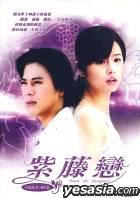 紫藤恋 (40集) (完) (台湾版)