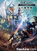 Yong Heng Ji Yuan : Tian Mo Sheng Zhan Guide Book