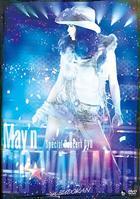 May'n Special Concert BD BIG WAAAAAVE!! In Nippon Budoka(Japan Version)