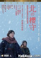 Sakura Guardian in the North (2018) (DVD) (English Subtitled) (Hong Kong Version)