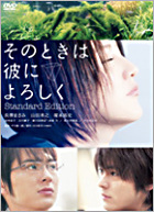 Say Hello For Me (DVD) (Standard Edition) (通常版) (日本版)