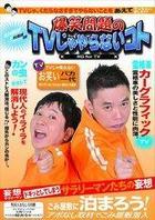 爆笑問題 - 在TV沒有做的事 (DVD) (日本版)