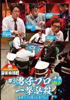 Mahjong Saikyo Sen 2021 #3 Danshi Pro Ichigeki Hissatsu 2 (Japan Version)