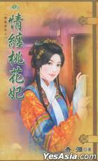 Tian Ning Meng 287 -  Shuang Long Qiang Zhu Zhi : Qing Chan Tao Hua Fei