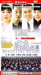 Piao Liang De Shi (H-DVD) (End) (China Version)