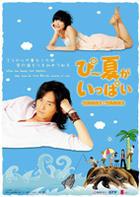 Summer X Summer (DVD) (Boxset 1) (Normal Edition) (Japan Version)