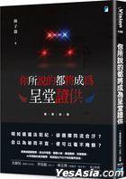 Ni Suo Shuo De Du Jiang Cheng Wei Cheng Tang Zheng Gong