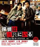 Phone Call to the Bar (Blu-ray) (Bonus Pack) (Japan Version)