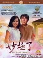 妙極了 (數位經典珍藏版) (DVD) (台灣版)