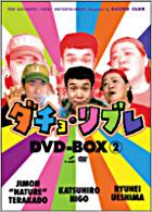 Dacho Libre DVD Box 2 (DVD) (Japan Version)
