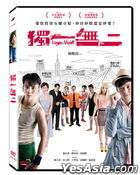 Love in Vain (2016) (DVD) (English Subtitled) (Taiwan Version)