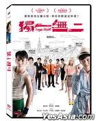 獨一無二 (2016) (DVD) (台湾版)