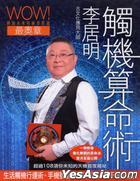 Li Ju Ming Chu Ji Suan Ming Shu