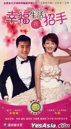 Xing Fu Sheng Huo Zai Zhao Shou (H-DVD) (End) (China Version)