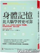 Shen Ti Ji Yi , Bi Da Nao Xue Xi Geng Ke Kao : Lian Shu ,Google , Pi Ke Si De Gong Cheng Shi Zhe Yang [ Yong Shen Ti ] , Xin Shou Bian Kuai Shou De Jie Jing , Hua Shi Dai Bi Du .