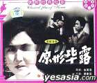 Classical Films Of Korea Yuan Xing Bi Lu (VCD) (China Version)