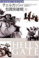 チェルカッシィ包囲突破戦 東部戦線、極寒の悪夢 上 / 東部戦線、極寒の悪夢
