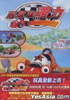 Roary The Racing Car:  Shen Mi Bao Cang (DVD) (Taiwan Version)
