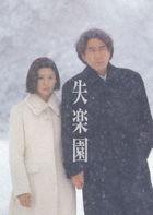 失楽園 海外版オリジナル・ヴァージョン (Blu-ray)