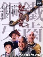 鐵齒銅牙紀曉嵐 (DVD) (第三部) (上) (待續) (台灣版)