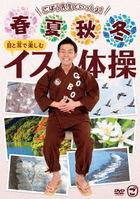 Gobo Sensei to Issho! Haru.Natsu.Aki.Fuyu Me to Mimi de Tanoshimu Isu Taiso (DVD) (Japan Version)