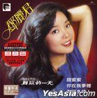 Tian Mi Mi (Re-mastered by ARS) (Vinyl LP) (Limited Edition)