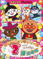 SOREIKE! ANPANMAN HAPPY OTANJOUBI SERIES NIGATSU UMARE (Japan Version)