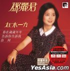 Zai Shui Yi Fang (Re-mastered by ARS) (Vinyl LP) (Limited Edition)