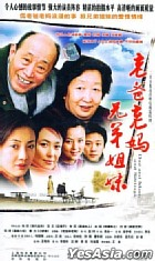 Dad And Mom And Siblings (Ep.1-25) (End) (China Version)