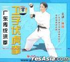 Guang Dong Chuan Tong Hong Quan - Gong Zi Fu Hu Quan (VCD) (China Version)