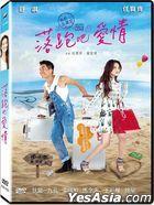 落跑吧愛情 (2015) (DVD) (台湾版)