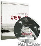 The Power Of Kangwon Province (Blu-ray) (Korea Version)