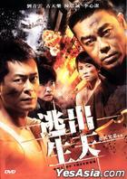 Out Of Inferno (2013) (DVD) (Hong Kong Version)