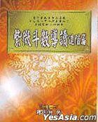 Zi Wei Dou Shu Dao Du -  Jin Jie Pian