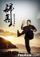 Gui Zhen-- Yong Chun Jiang Zhi Qiang