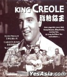 King Creole (Hong Kong Version)