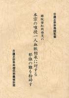 honshiyuu no yuijiyu ichinin kechimiyaku soujiyuu ni taisuru