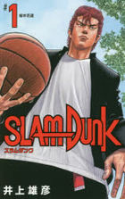 SLAM DUNK 1 (New Edition)