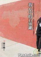 Wo Xin Zhong De Shi Tou Zhen