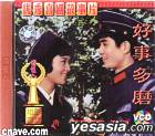 Hao Shi Duo Mo (VCD) (China Version)