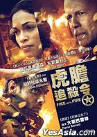 Fire With Fire (2012) (DVD) (Hong Kong Version)