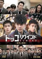Dokgo Rewind (DVD Box) (Japan Version)