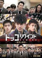 Dokgo Rewind (DVD Box) (Japan Version)