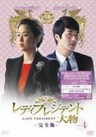 Lady President - Dae Mul (Complete Edition) (DVD) (Vol. 4) (Japan Version)