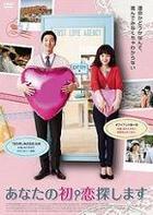 Finding Mr. Destiny (DVD) (Japan Version)