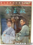 The Beggar's Daughter (1965) (DVD) (China Version)