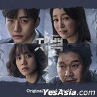 Confession OST (2CD) (tvN TV Drama)